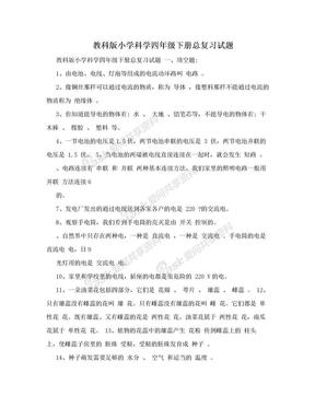 教科版小学科学四年级下册总复习试题.doc