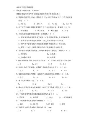 二级建造师水电施工员实务练习题.doc