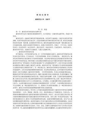 新闻伦理学.doc