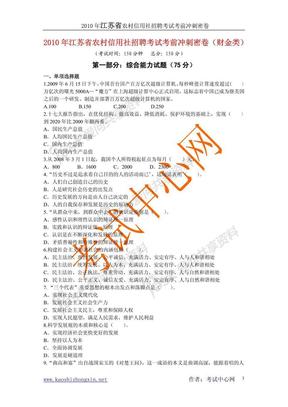 江苏信用社密卷-财金类.pdf