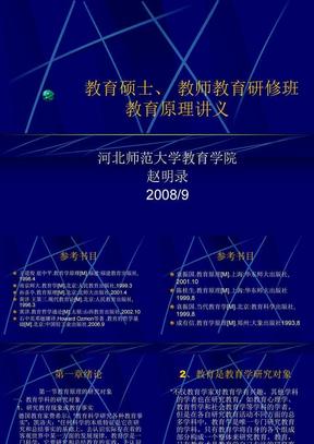 教师教育、教育硕士教育原理2007.ppt