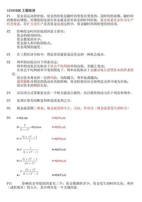 工程经济 梅世强&杨静 考点.doc
