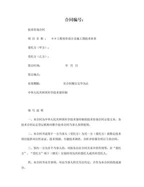 初步设计及施工图审查合同.doc