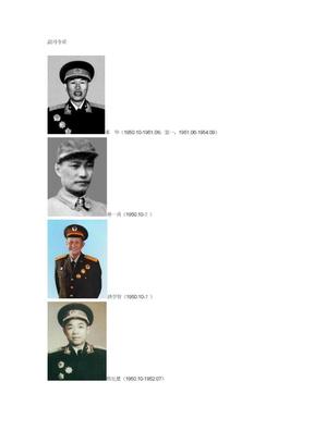 中国人民志愿军副司令.doc