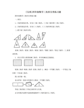 [宝典]四年级数学三角形分类练习题.doc