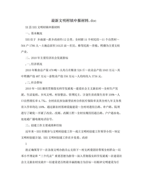 最新文明村镇申报材料.doc.doc