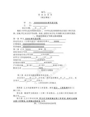 设计院与职工劳动合同书样本.doc