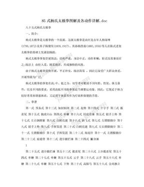 85式杨氏太极拳图解及各动作详解.doc.doc