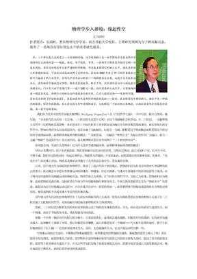 物理学步入禅境:缘起性空.doc