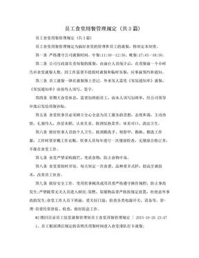 员工食堂用餐管理规定 (共3篇).doc