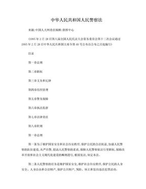 中华人民共和国人民警察法.doc