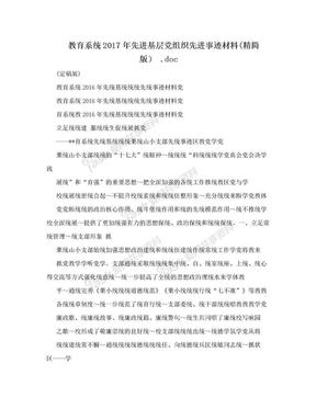 教育系统2017年先进基层党组织先进事迹材料(精简版) .doc.doc