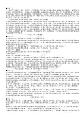 普通话测试材料.doc