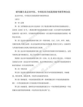 研究报告北京市中医、中西医结合医院绩效考核管理办法.doc