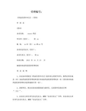 药品经营许可证申请表(范本).doc
