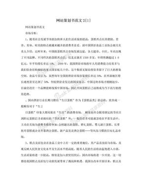 网站策划书范文2[1].doc