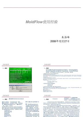 MoldFlow使用经验.ppt