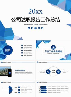 蓝色三角商务商业公司工作总结PPT 042.pptx