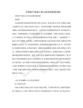 中国农产品加工业与发达国家的差距.doc