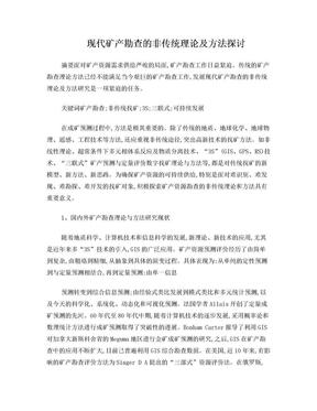 现代矿产勘查的非传统理论及方法探讨.doc