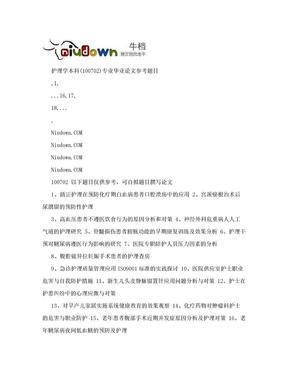 护理学本科(100702)专业毕业论文参考题目.doc