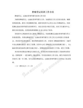 肿瘤登记培训工作小结.doc