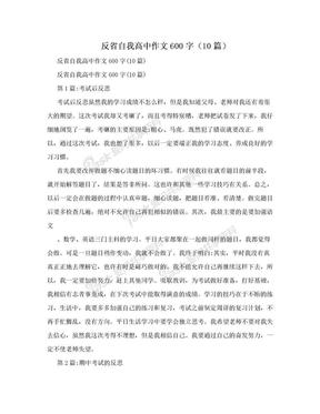 反省自我高中作文600字(10篇).doc