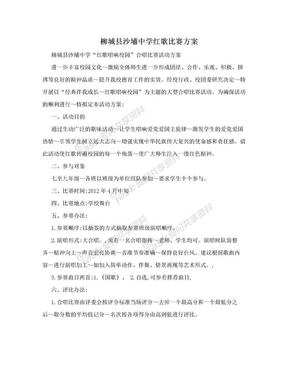 柳城县沙埔中学红歌比赛方案.doc