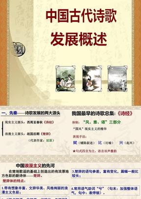 中国古代诗歌发展概述课件.ppt