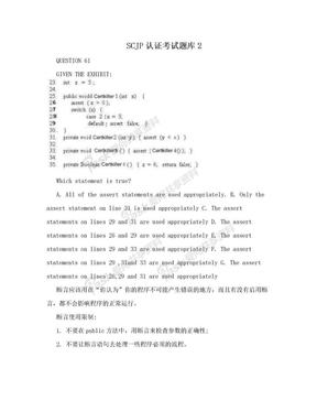 SCJP认证考试题库2.doc