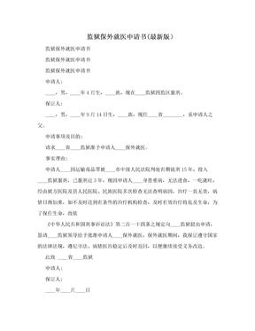 监狱保外就医申请书(最新版).doc
