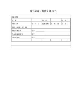 员工辞退(辞职)通知书.doc