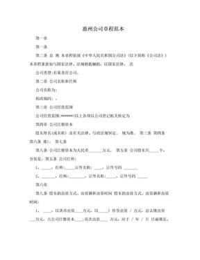 惠州公司章程范本.doc