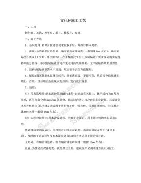 文化砖施工工艺.doc