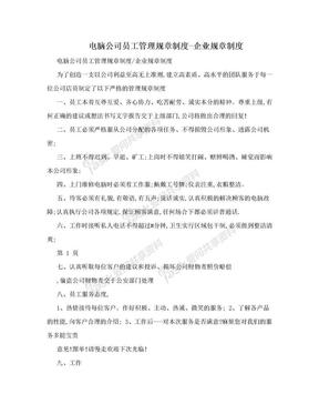电脑公司员工管理规章制度-企业规章制度.doc
