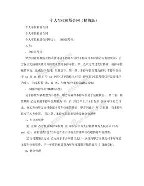 个人车位租赁合同(精简版).doc