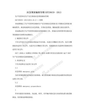 应急预案编制导则GBT29639—2013.doc