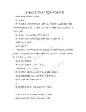 济南市历下区注册有限公司的公司章程.doc