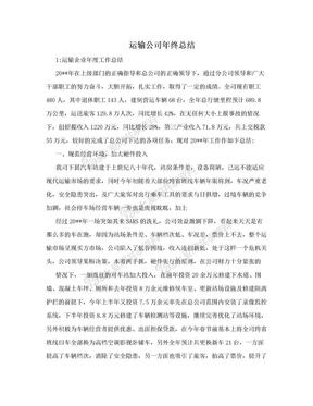 运输公司年终总结.doc