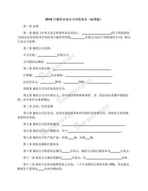 2016年独资企业公司章程范本(标准版).docx
