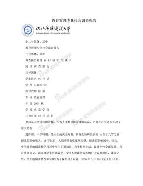 教育管理专业社会调查报告.doc