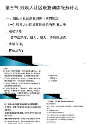 2012残疾人社区康复服务2.ppt