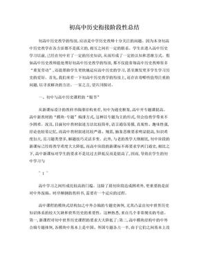 初高中历史衔接总结.doc