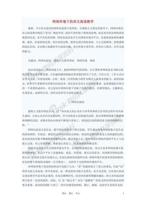 初中语文教学论文 网络环境下的语文阅读教学.pdf