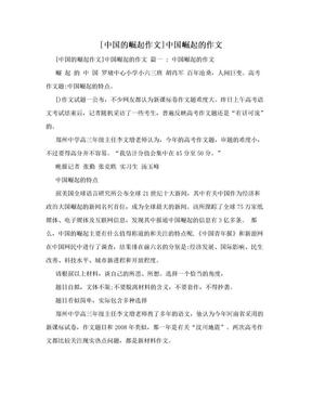 [中国的崛起作文]中国崛起的作文.doc