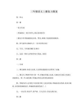 三年级语文上册复习教案.doc