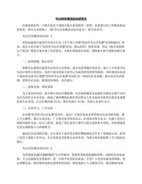 书记讲党课活动总结范文.docx