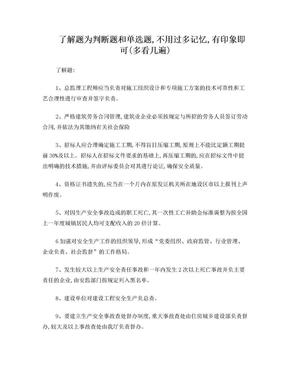 安全员C证考试资料.doc
