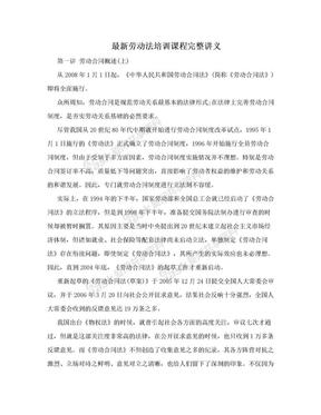最新劳动法培训课程完整讲义.doc