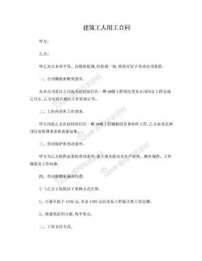 建筑工人用工合同.doc